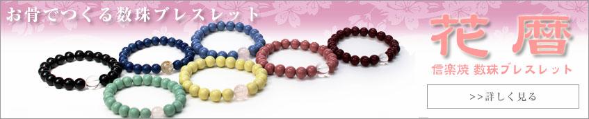 数珠ブレスレット 花暦